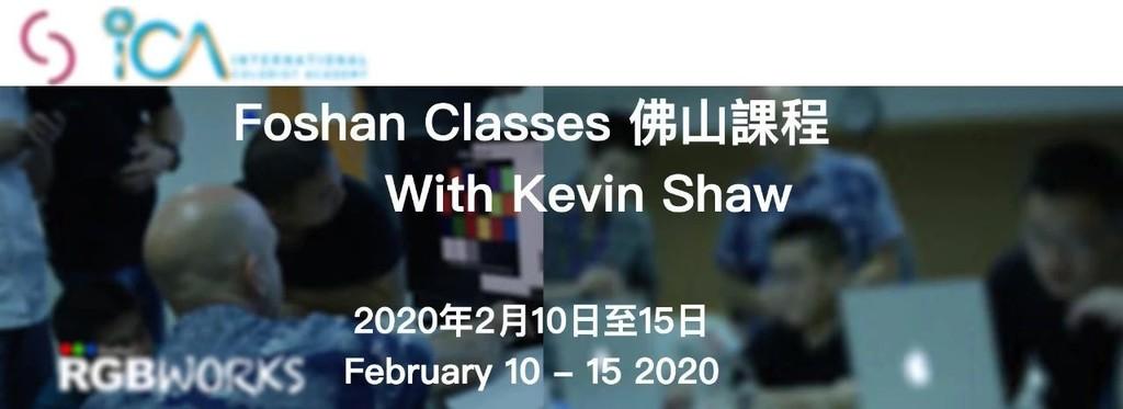 ICA调色培训【Kevin Shaw华南课程】| RGBworks #认证班 #进阶班 #大师班