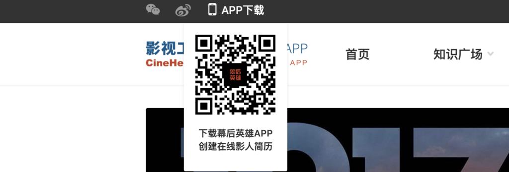 【中国剪辑师社群】常见 QA 只如何在影视工业网·幕后英雄 APP 认证和认领
