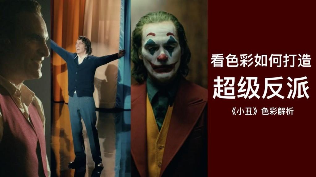 直播预告!拉片解读电影<小丑>的色彩设计