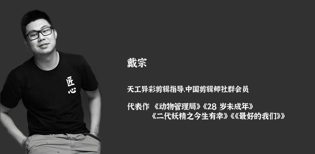 """【直播预告】天工异彩剪辑指导戴宗:剪辑中关键的""""观众角度""""和剪辑新人训练之我见"""