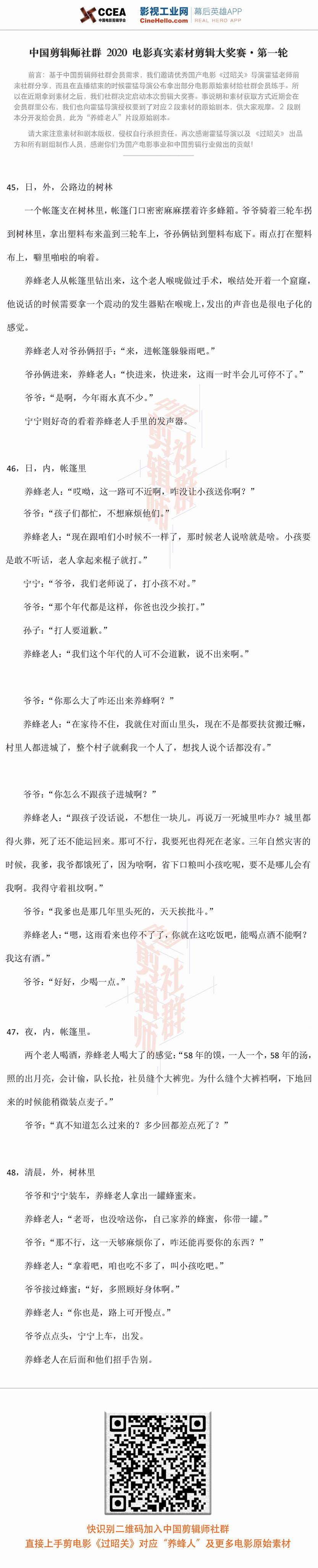 """霍猛导演作品《过昭关》""""养蜂人""""片段剧本-中国剪辑师社群 2020 电影真实素材剪辑大赛第一轮"""