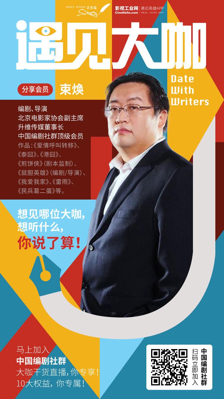 加入中国编剧社群,遇见大咖!