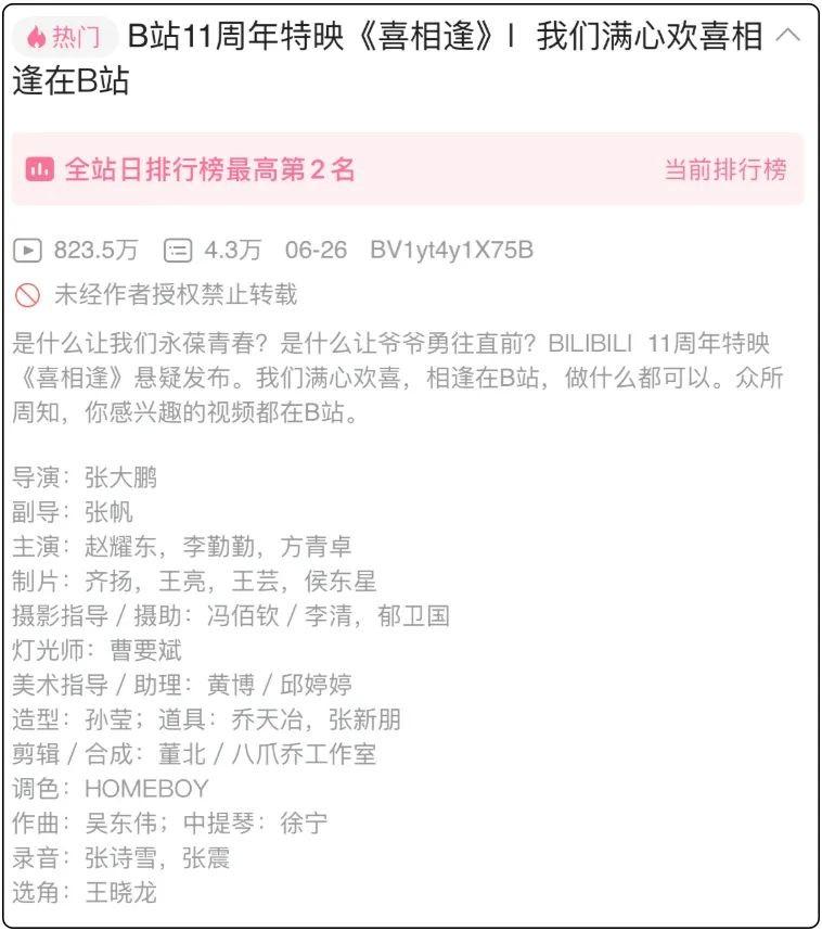 B站11周年庆特映短片《喜相逢》调色分享