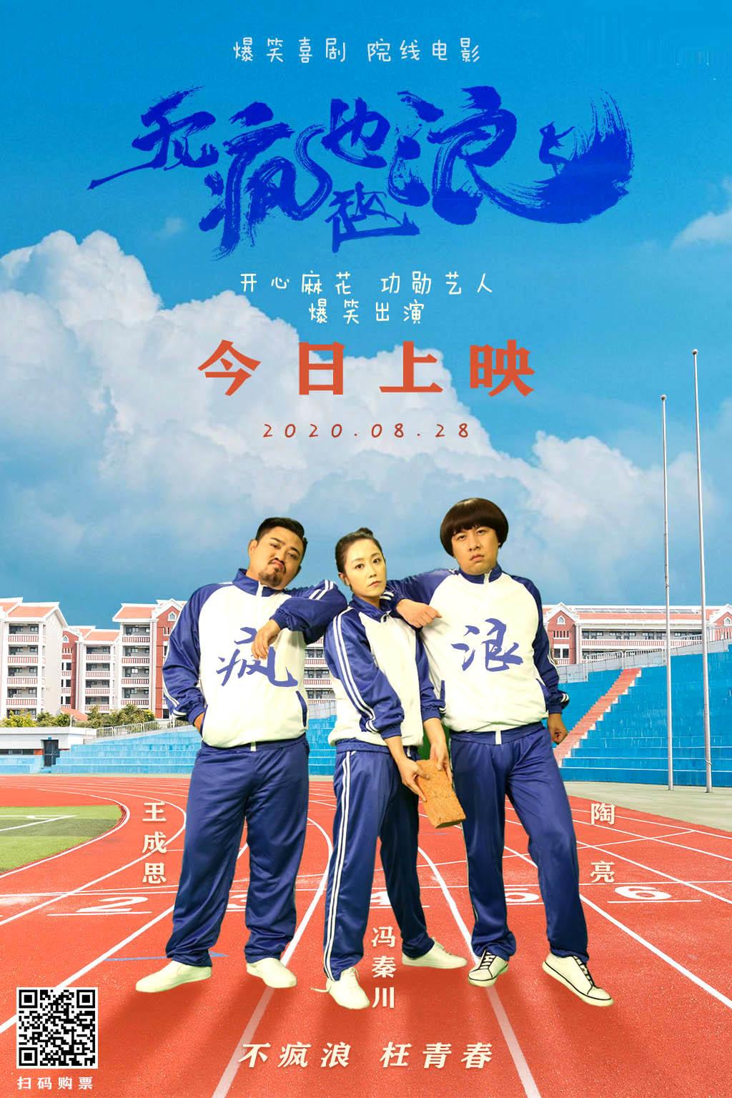 【电影】开心麻花主演喜剧电影《无疯也起浪》8月28日上映