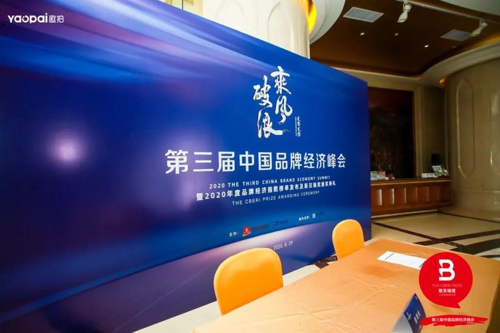 北京紫金联盟影视文化有限公司获2020年度最具影响力影视行业奖