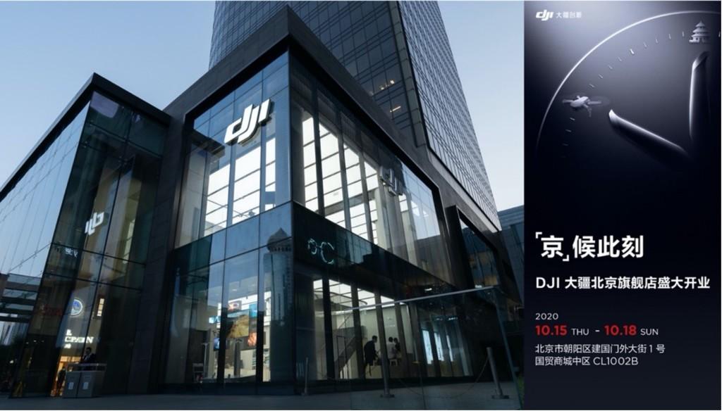 DJI大疆北京旗舰店盛大开业:诠释美学黑科技
