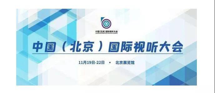 强氧协助四开花园现场制作解决方案亮相首届中国(北京)国际视听大会