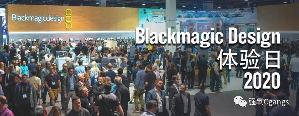 欢迎参加12月13日「Blackmagic Design体验日」活动!