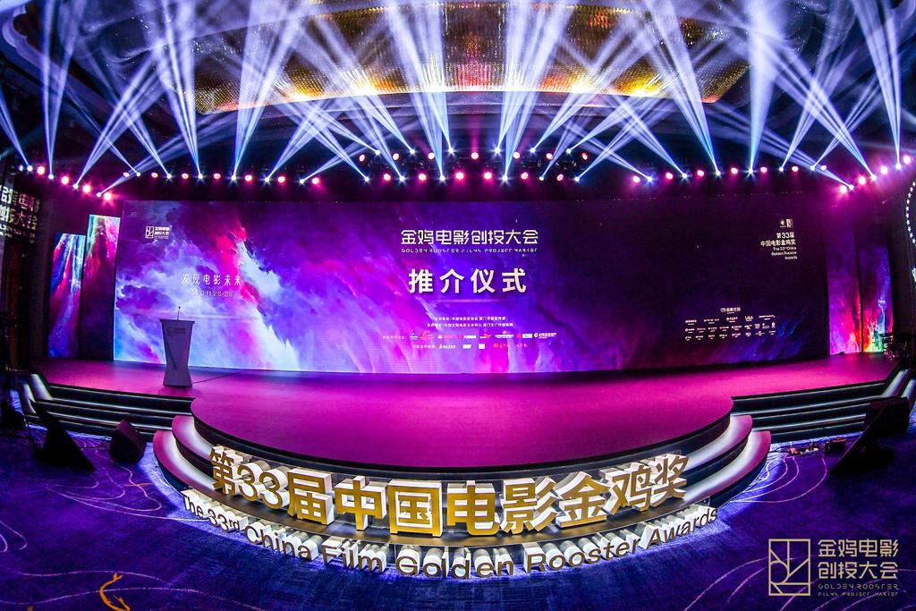 非凡传媒   2020金鸡创投大会——护航新锐力量 共铸影界未来
