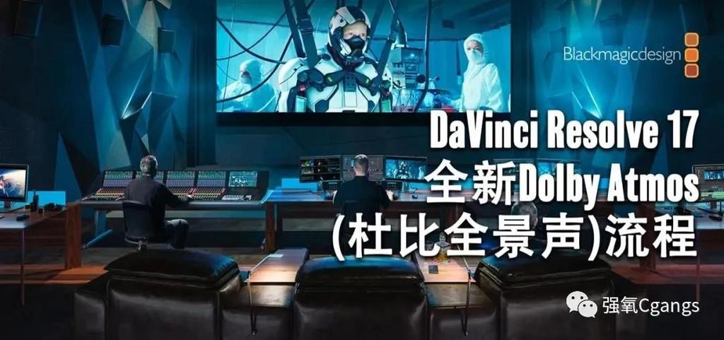 在线课程:DaVinci Resolve 17杜比全景声流程