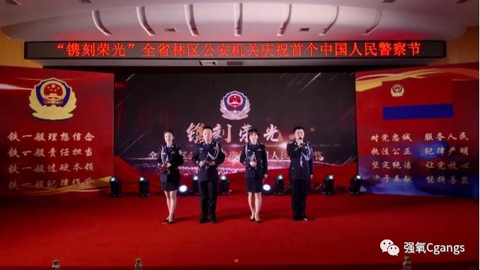 Blackmagic Design助力黑龙江省公安厅林区公安机关庆祝首个中国人民警察节活动