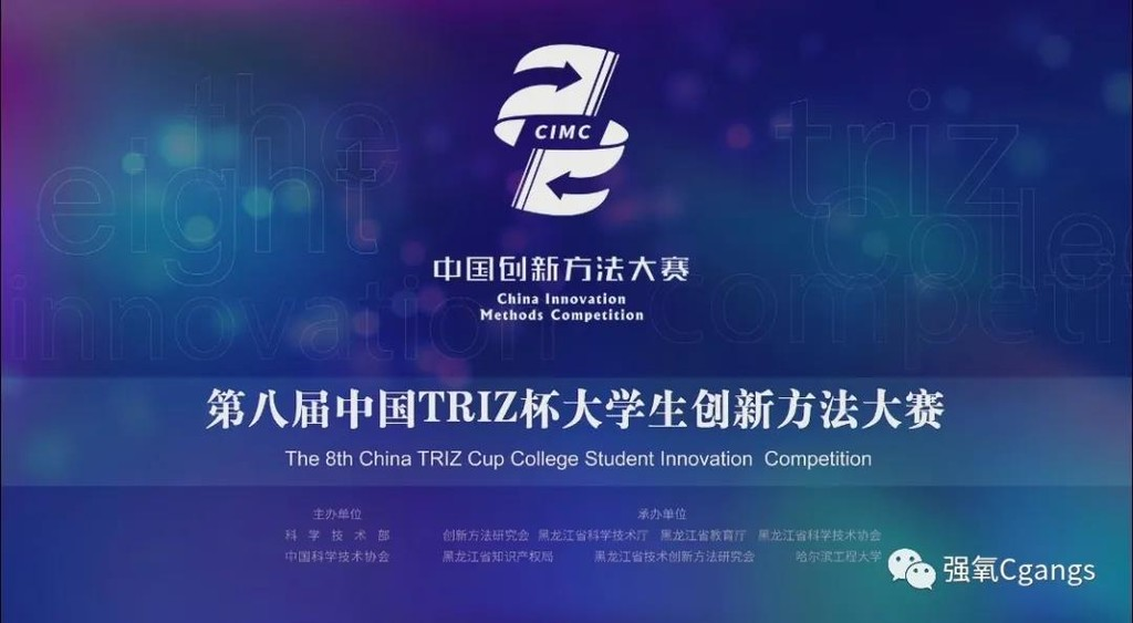 第八届中国TRIZ杯大学生创新方法大赛直播采用Blackmagic Design产品