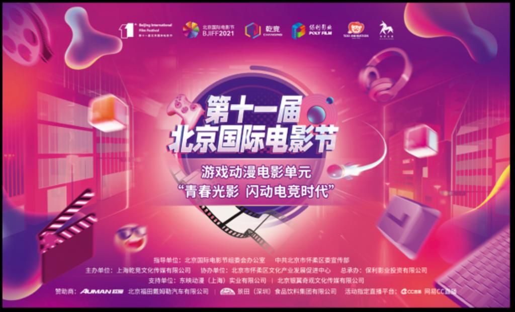 第十一届北京国际电影节游戏动漫电影单元正式开幕
