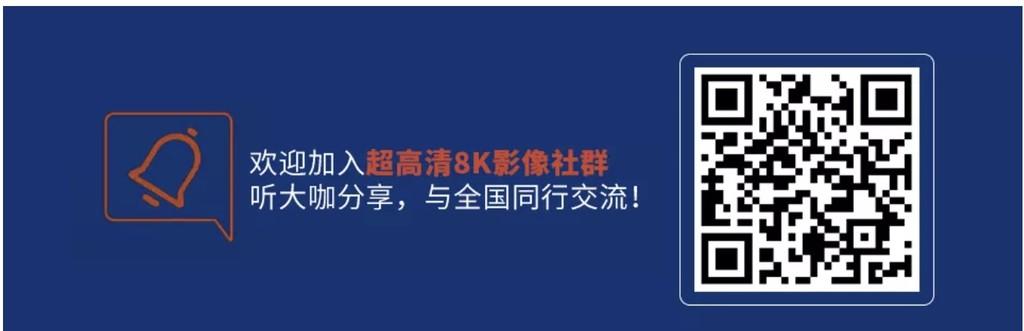 上海市8K全景声视听展示基地揭幕 8K全景声京剧电影《捉放曹》全球首映 8K视频案例 第17张