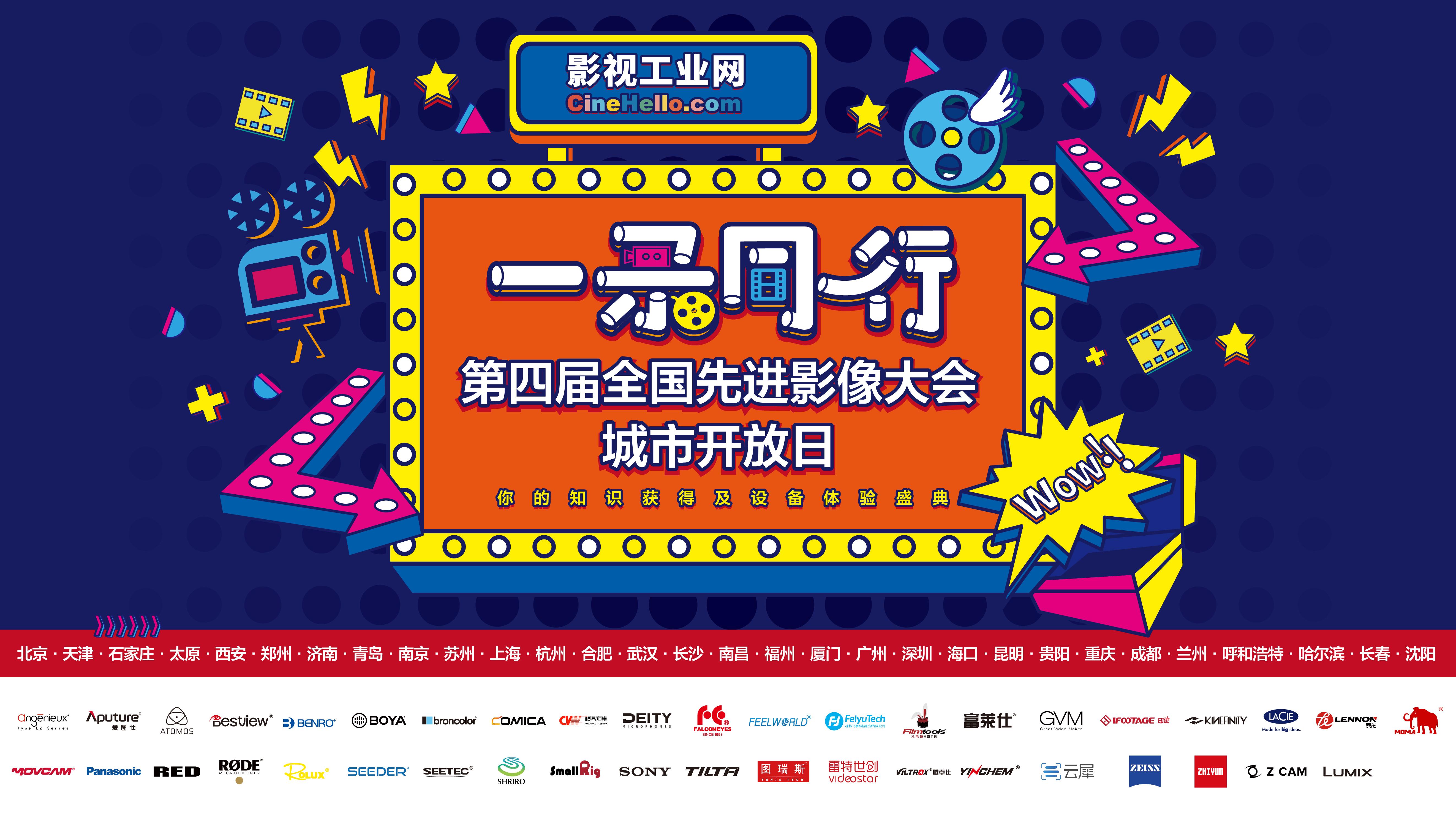 """【报名】2019影视工业网第四届一""""录""""同行,30城日程表"""