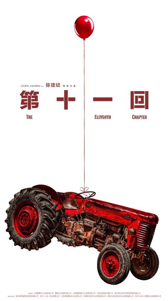 《一个勺子》后他再出新作入围北京电影节主竞赛,一同入围的还有票房46亿《流浪地球》