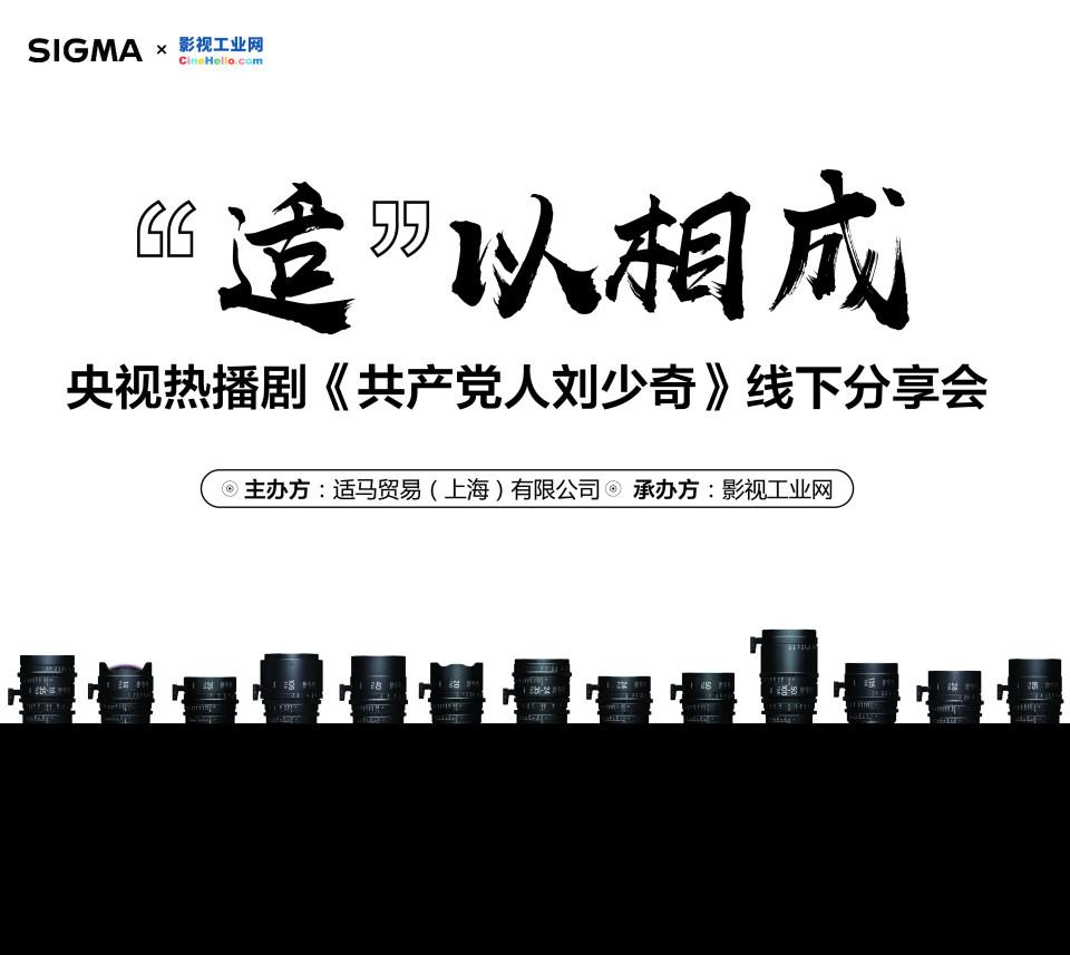 线下分享会丨摄影指导吴樵解密央视黄金档收视率第一的《共产党人刘少奇》是如何练成的