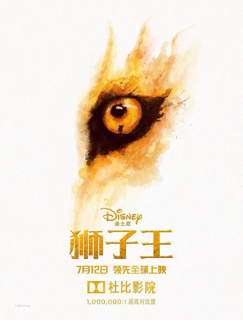 《狮子王》殿堂级经典故事7月12日起驰骋杜比影院