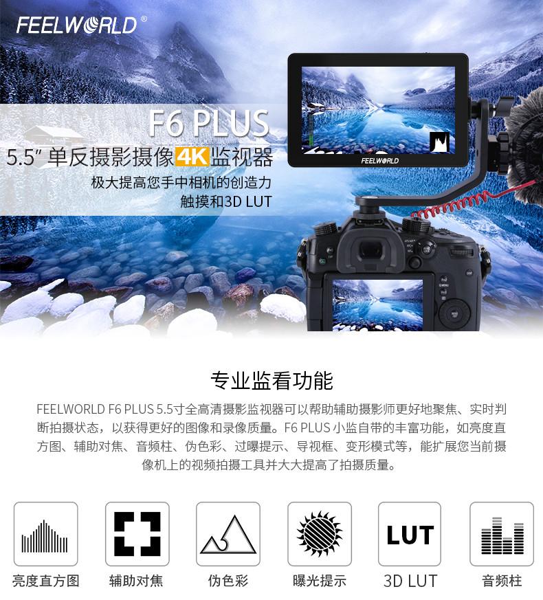 富威德F6Plus 5.5寸触摸监视器3D-lut单反摄影微单4K高清HDMI外接手持稳定器视频显示器