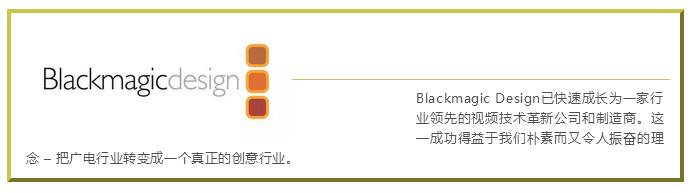下半年,北京、上海、成都、广州|DaVinci Resolve国际认证导师培训安排