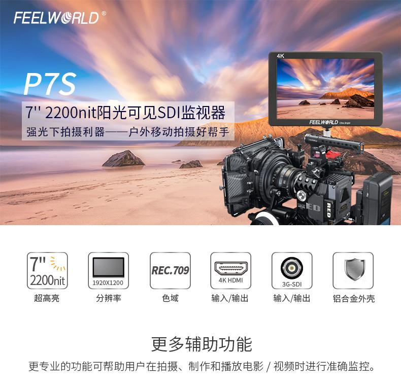 富威德P7/P7S 7寸铝壳2200亮度单反摄像高清监视器HDMI SDI显示器