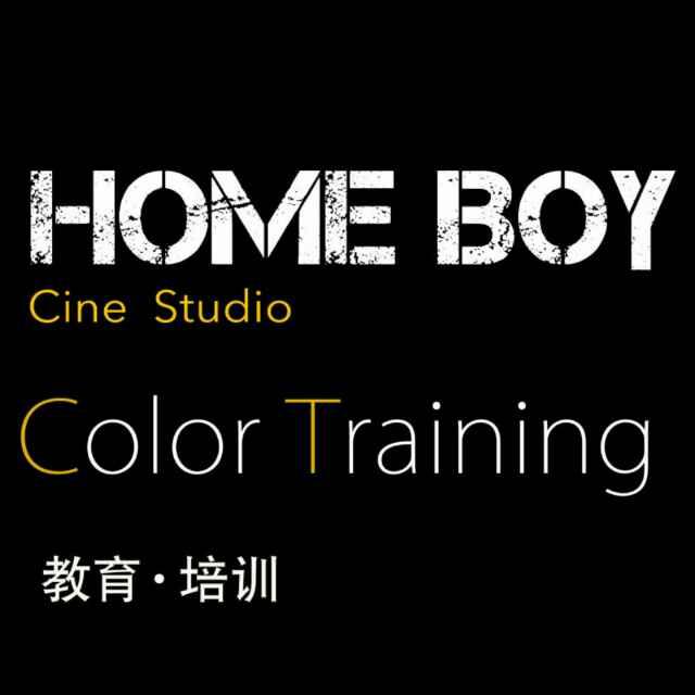 HOMEBOY调色培训-02_weixin